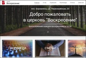 Новый сайт Церкви